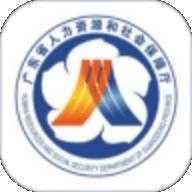 广东人社app官方版v4.3.8 手机版