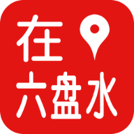 在六盘水app安卓版v1.0.0 官方版
