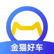 金猫好车app官方版v1.0.8 最新版