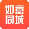 如意同城app手机版v7.1.0 官方版