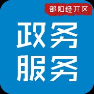 邵阳经开区政务服务中心最新版v0.1.6 安卓版