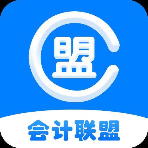会计联盟押题app手机版v1.4.0 免费版