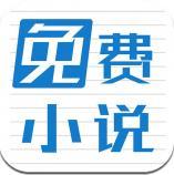 免费小说阅读全本app手机版v1.2.7 最新版