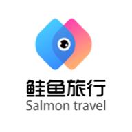 鲑鱼旅行app官方版v1.0.3.0 安卓版