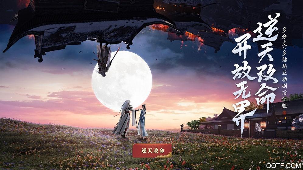 天涯明月刀手游公测2020v0.0.22 官方版