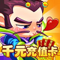 成王败寇送千元充值版v1.0.0 最新版