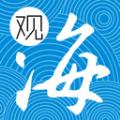 观海融媒新闻客户端v4.1.8 安卓版