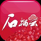 石榴云app官方版v4.1.6 安卓版