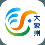 大象州app官方版v1.0.1 安卓版