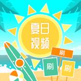 夏日短视频app官方版v2.4.2 安卓版