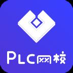 PLC网校app官方版v1.2 安卓版