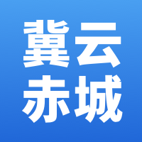 冀云赤城app官方版v1.4.5 最新版
