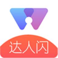 达人闪(视频带货)app官方版v1.4 安卓版