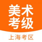 上海美术考级app安卓版v1.0 最新版