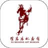 徐悲鸿纪念馆app官方版v1.1 安卓版
