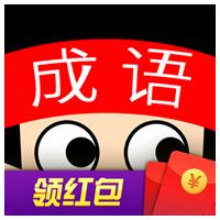 成语超级达人领红包版v1.0.0 福利版