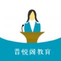 晋悦阁教育app苹果版v1.0 官方版
