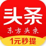 东方头条app赚钱版v2.6.5