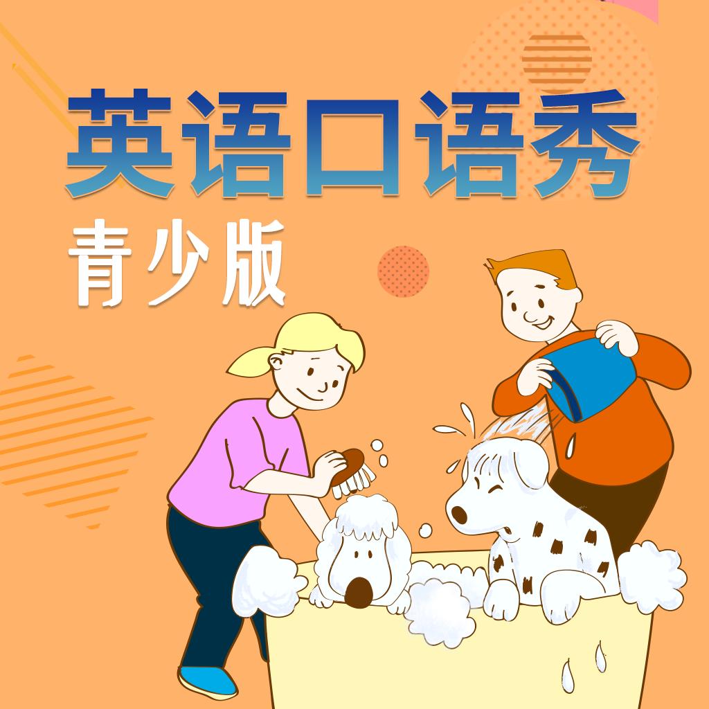 英语口语秀app官方版v1.0.0728 安卓版