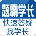 题霸学长app官方版v1.27 手机版