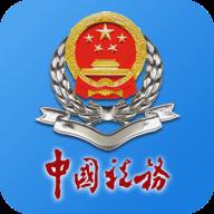 内蒙古税务电子税务局app官方版v3.0.3 安卓版