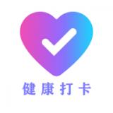 健康打卡app手机版v1.01.0.0 安卓版