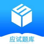 应试题库app2020官方版v0.0.20 最新版