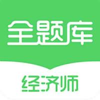 经济师全题库app手机版v1.0.0 最新版