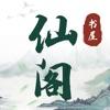 仙阁书屋app苹果版v1.0 官方版