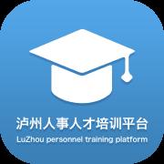 泸州市公务员培训平台app安卓版v1.2.1 官方版