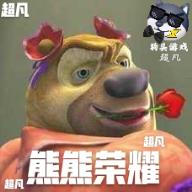 熊熊荣耀破解版v0.3.ChaoFan