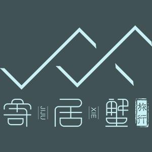 寄居蟹旅行app手机版v1.0 官方版