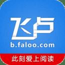 飞卢小说盗版阅读网手机版v5.3.1 破解版