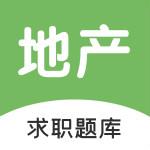 房地产招聘求职题库app官方版v1.0.0.4 最新版