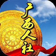 广西人社人脸识别appv5.30 安卓版