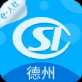 德州人社app官方版v2.9.2.1 最新版