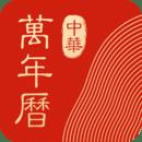 中华万年历日历经典版v7.9.9 历史版本