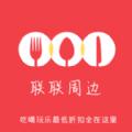 联联周边赚佣金appv1.0.1 最新版