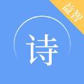 古诗启蒙app苹果版v2.0.4 最新版