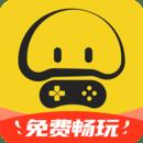 蘑菇云游无限蘑菇币版v2.9.1 手机版