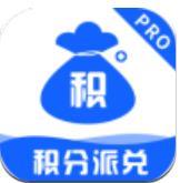 积分派兑pro app手机版v1.1.4 最新版
