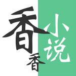 香香小说app免费版v6.0.1 去广告版