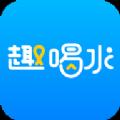 天天趣喝水(打卡赚钱)app最新版v1.0.1 官方版