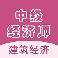 中级经济师建筑经济app最新版v1.1.6 手机版