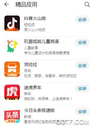 华为应用市场app2020版