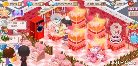 梦幻蛋糕店ios破解版
