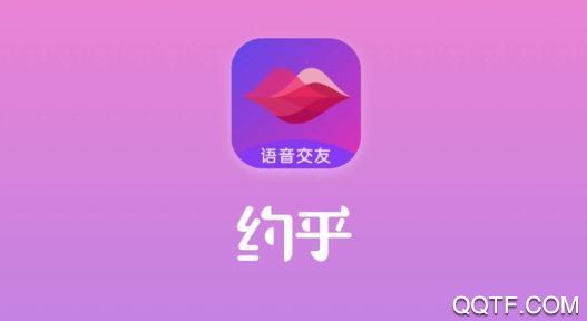 约乎语音交友app安卓版