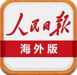 人民日报海外版v2.0.1 国际版