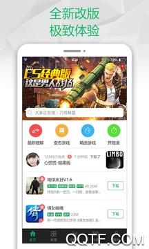 7723游戏盒苹果版破解版v4.0.3 免费版