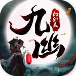 九幽幻剑录九游版v1.0.4